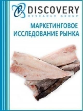 Анализ рынка замороженного филе из рыбы пикшы в России