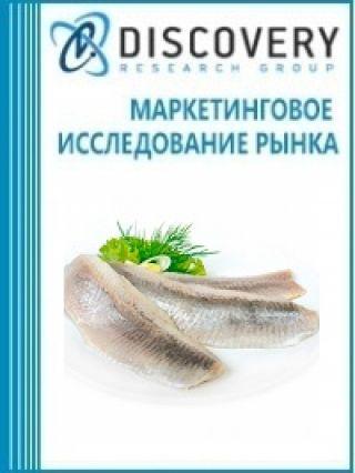 Анализ рынка замороженного филе из рыбы сельди в России