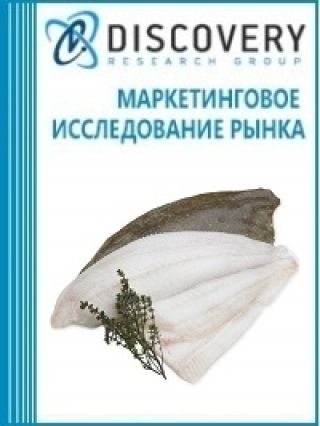 Анализ рынка замороженного филе из рыбы семейства камбаловых (палтус, камбала, морской язык, тюрбо) в России