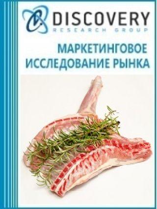 Анализ рынка замороженного мяса козлятины в России