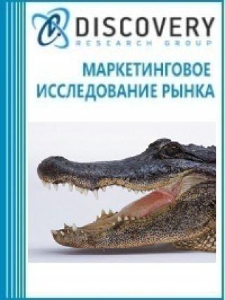 Анализ рынка замороженного мяса рептилий в России
