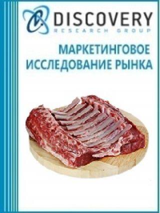 Анализ рынка замороженного мяса ягнятины в России