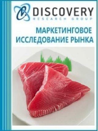 Анализ рынка замороженного тунца в России