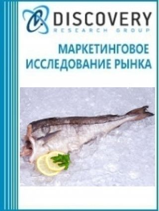 Анализ рынка замороженной пикшы в России