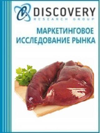 Анализ рынка замороженных пищевых субпродуктов из говядины и телятины (язык, печень и прочие) в России
