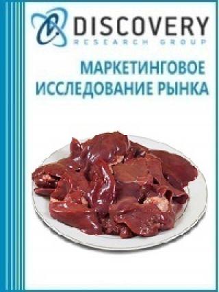 Анализ рынка замороженных пищевых субпродуктов из мяса домашних голубей в России