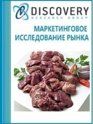 Анализ рынка замороженных пищевых субпродуктов из мяса гуся в России