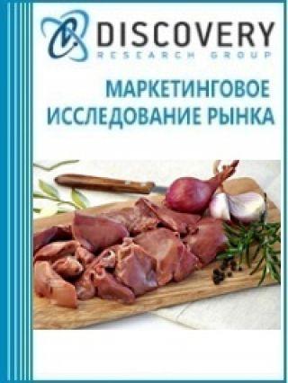Анализ рынка замороженных пищевых субпродуктов из мяса индейки в России