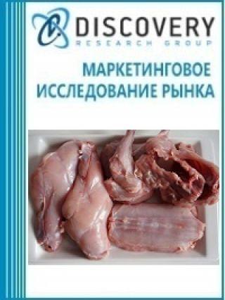 Маркетинговое исследование - Анализ рынка замороженных пищевых субпродуктов из мяса кролика и зайца в России