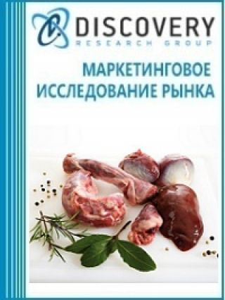 Маркетинговое исследование - Анализ рынка замороженных пищевых субпродуктов из мяса курятины (курицы) в России