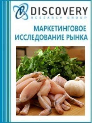 Анализ рынка замороженных пищевых субпродуктов из мяса лягушачьих лапок в России