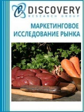Анализ рынка замороженных пищевых субпродуктов из свинины (язык, печень и прочие) в России