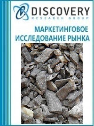 Анализ рынка заполнителей бетона в России