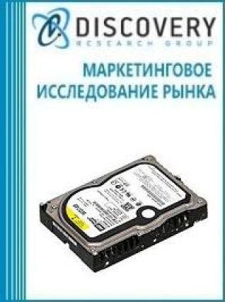 Анализ рынка запоминающих устройств в России