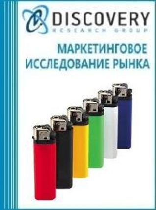 Анализ рынка зажигалок в России