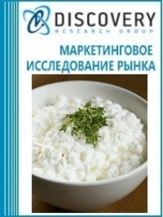 Маркетинговое исследование - Анализ рынка зерненого творога в России