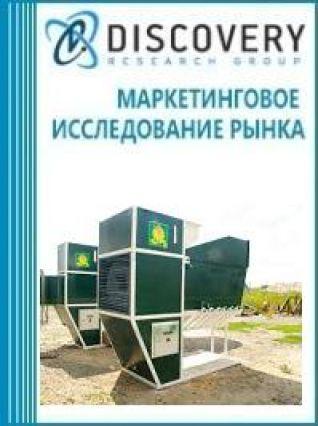 Маркетинговое исследование - Анализ рынка зерновых сепараторов в России