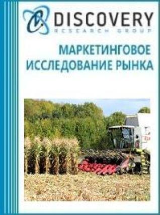 Анализ рынка жаток для кукурузы в России