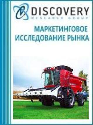 Анализ рынка жаток для уборки с/х продукции в России