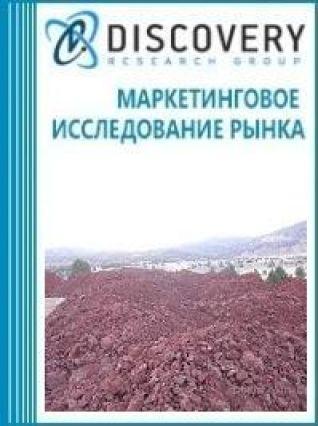 Маркетинговое исследование - Анализ рынка железистых марганцевых руд в России