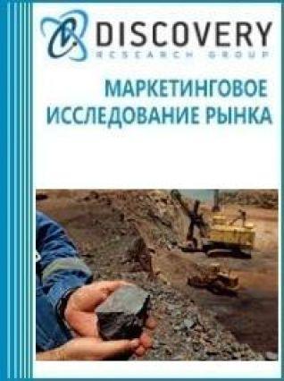 Анализ рынка железной руды в России