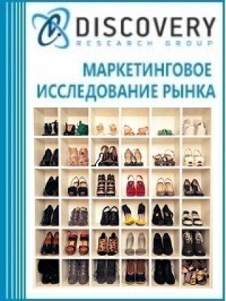 Маркетинговое исследование - Анализ рынка женской обуви в России
