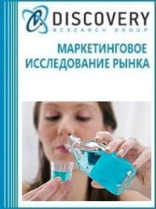 Анализ рынка жидкостей для полоскания горла и рта в России