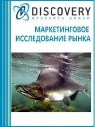 Маркетинговое исследование - Анализ рынка живой горбушы в России