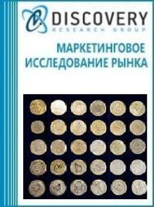Анализ рынка золотого порошка для чеканки монет в России