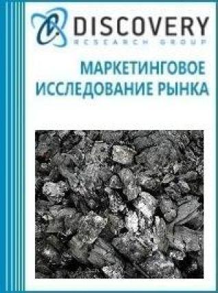 Маркетинговое исследование - Анализ рынка золы никеля в России