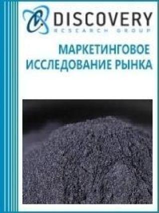 Маркетинговое исследование - Анализ рынка золы сурьмы, бериллия, кадмия, хрома или их смесей в России