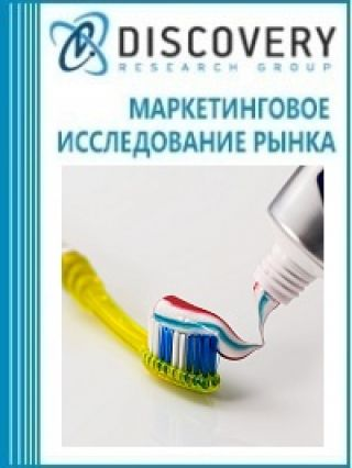 Анализ рынка зубных паст в России