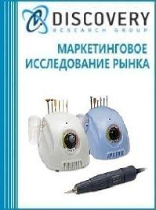 Маркетинговое исследование - Анализ рынка зуботехнических микромоторов в России