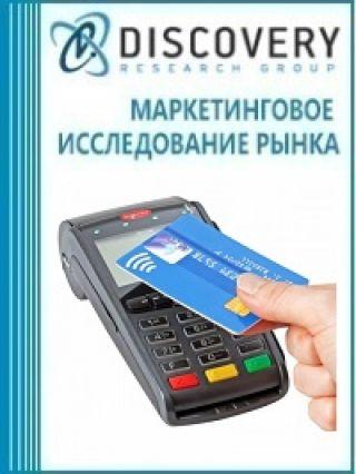 Маркетинговое исследование - Мобильный эквайринг: перспективы развития и внедрения в России