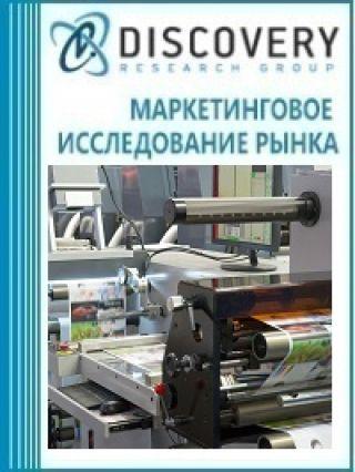 Маркетинговое исследование - Мониторинг цен московских типографий