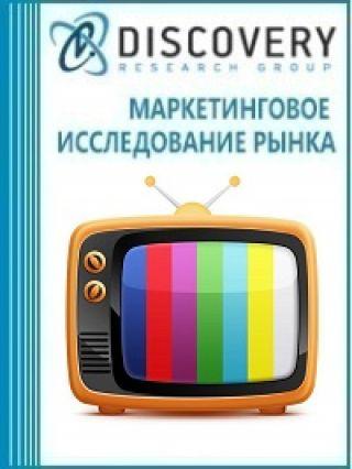 Маркетинговое исследование - Анализ рынка бесплатного телевидения (free-to-air TV) в России