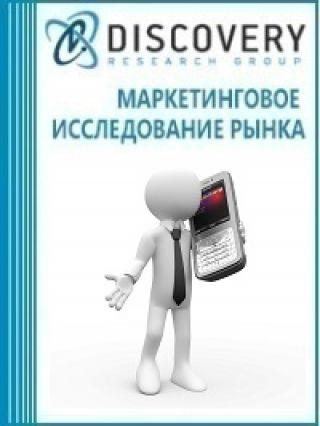 Маркетинговое исследование - Регулирование мобильной связи и смежных рынков: состояние и перспективы в России и в мире