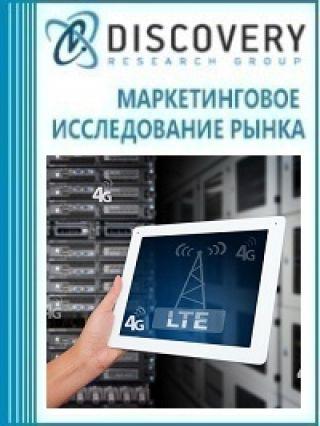 Маркетинговое исследование - Состояние и перспективы развития сетей LTE с временным дуплексом (Time Division LTE, TD-LTE) в России и в мире