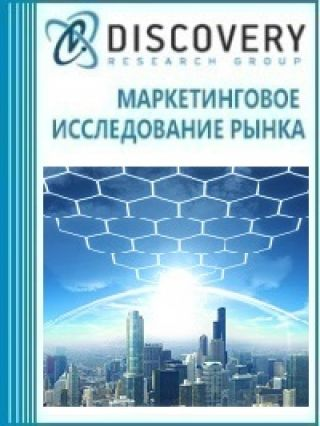 Маркетинговое исследование - Совместная эксплуатация мобильных сетей: отечественный и мировой опыт, перспективы развития