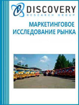 Маркетинговое исследование - Анализ парка транспортных средств Центрального федерального округа