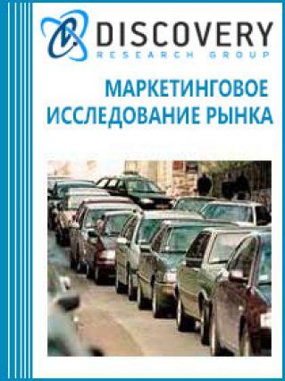 Маркетинговое исследование - Анализ парка транспортных средств Приволжского федерального округа