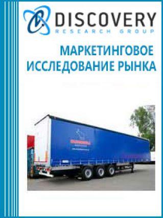 Маркетинговое исследование - Анализ парка транспортных средств Уральского федерального округа