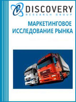 Маркетинговое исследование - Анализ парка транспортных средств Сибирского федерального округа