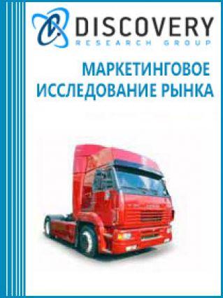 Маркетинговое исследование - Анализ парка транспортных средств Дальневосточного федерального округа