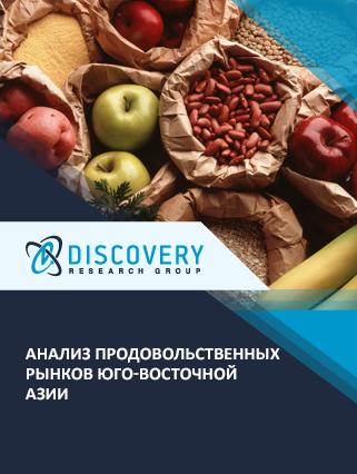 Маркетинговое исследование - Анализ продовольственных рынков Юго-Восточной Азии