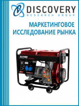 Маркетинговое исследование - Анализ рынка дизельных электрогенераторных установок (электрогенераторов) в России