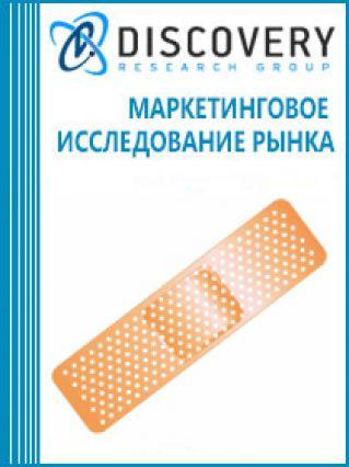 Анализ рынка пластырей и адгезивных повязок в России