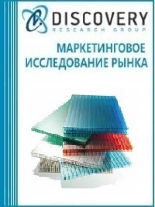 Маркетинговое исследование - Анализ рынка сотового поликарбоната в России