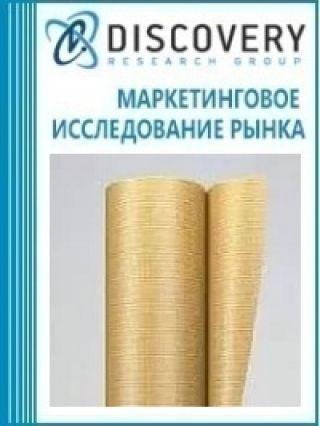 Маркетинговое исследование - Анализ рынка стекловолоконных композитов/стеклопластиков в России