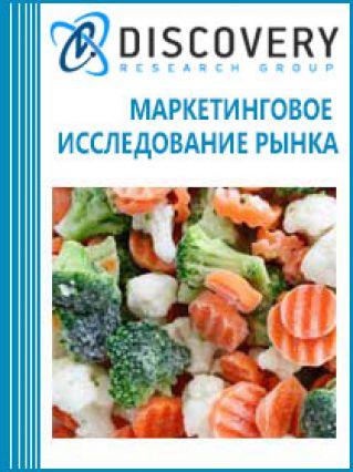 Маркетинговое исследование - Анализ рынка замороженных овощей, грибов, фруктов и ягод в России